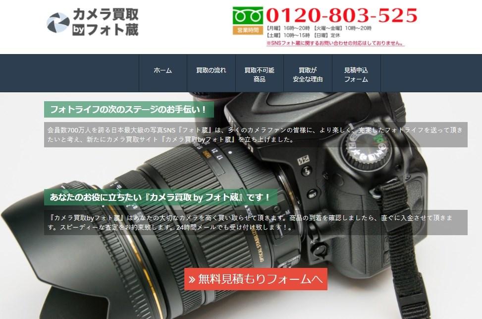 カメラ買取byフォト蔵