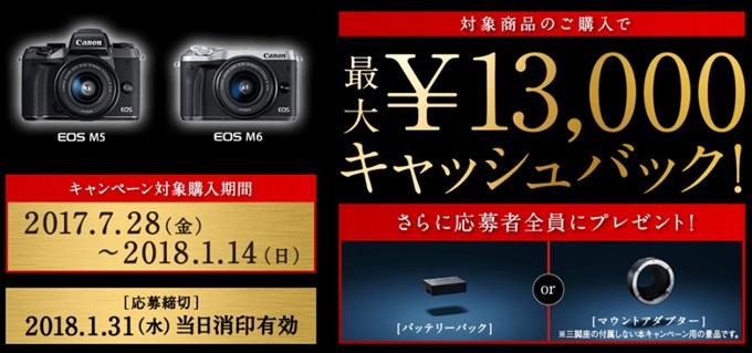 Canon_Campaign_20170728