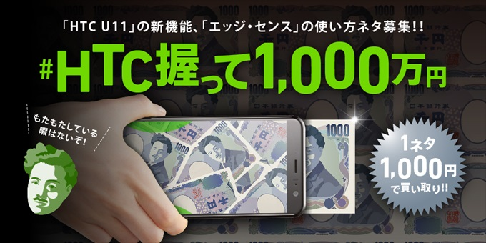 HTC1000man