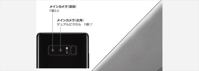 au_Galaxy Note8