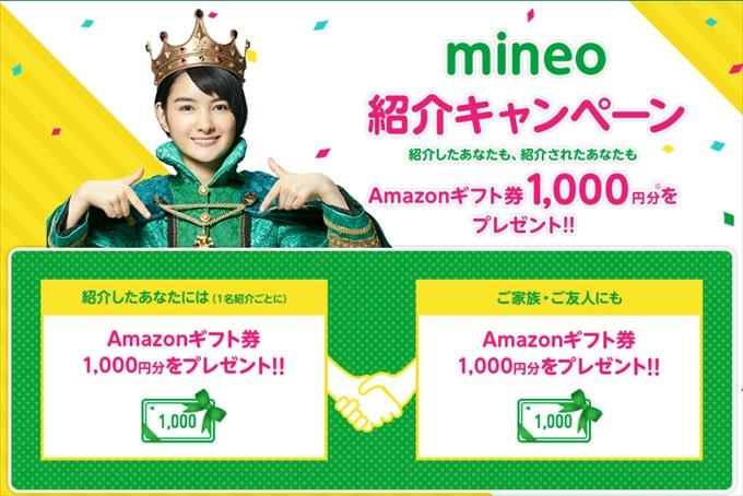 mineo_syoukaicampaign