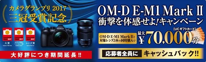 オリンパス EM1mark2 キャンペーン