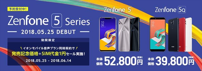 イオンモバイル aeonmobile ZenFone5 ( ZE620KL ) ZenFone5Q ( ZC600KL )