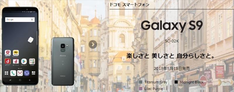 ドコモ GalaxyS9 SC-02K