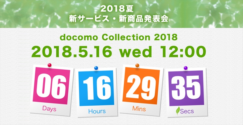 docomo ドコモ 2018年夏モデル 新製品・新サービス発表会