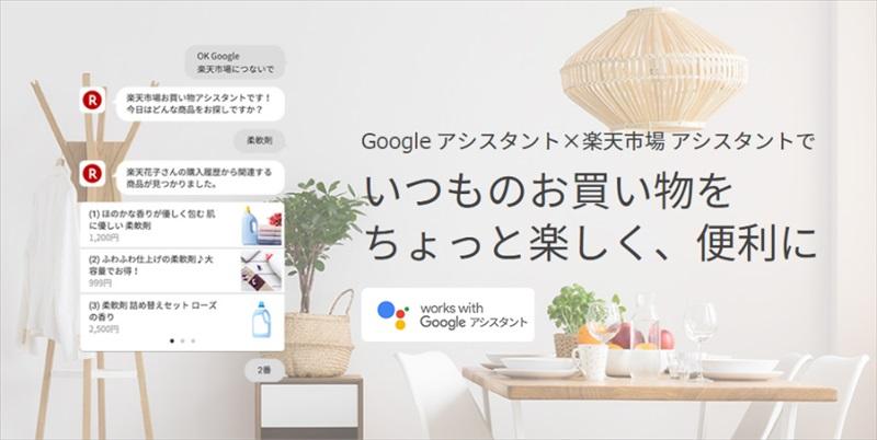 楽天市場がGoogle アシスタントに対応