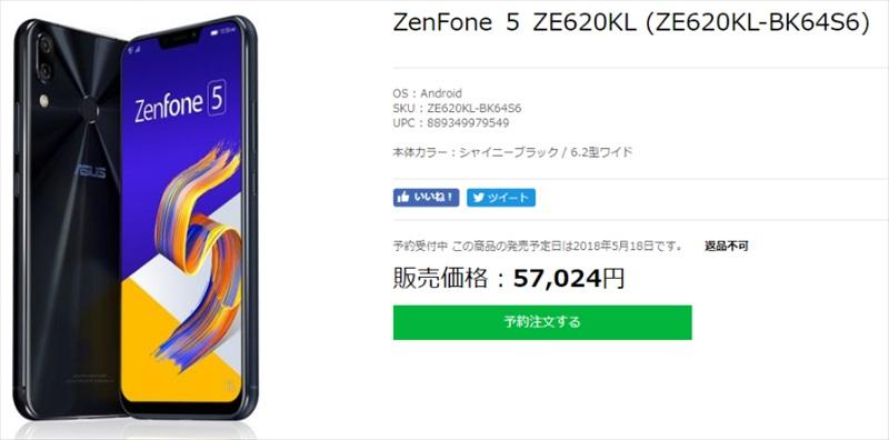 ZenFone5 ZE620KL