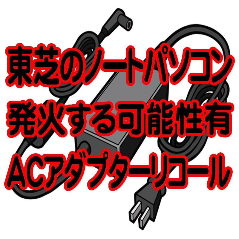 東芝 DynaBook ( ダイナブック ) パソコン ACアダプター リコール