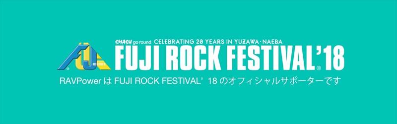 RAVPower FUJI ROCK FESTIVAL'18オフィシャルサポーター