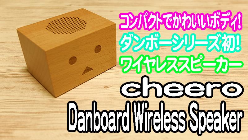 cheero Danboard Wireless Speaker ( チーロダンボーワイヤレススピーカー )