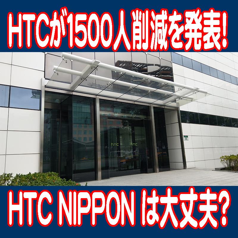 台湾のHTCが全体の22%となる1500人を人員削減すると発表!