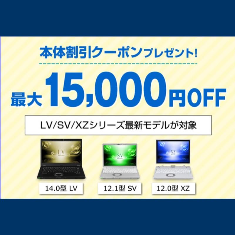 パナソニックレッツノート 機種限定最大15000円OFFクーポンプレゼントキャンペーン
