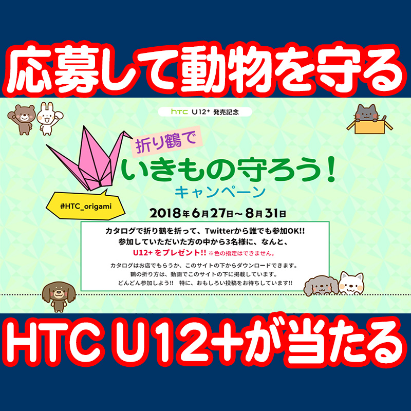 HTCのU12plusが当たる折り鶴でいきもの守ろうキャンペーン