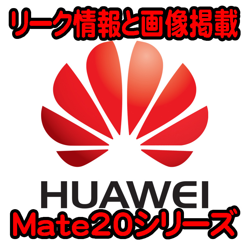 Huawei Mate20 Mate20Pro Mate20liteのリーク情報