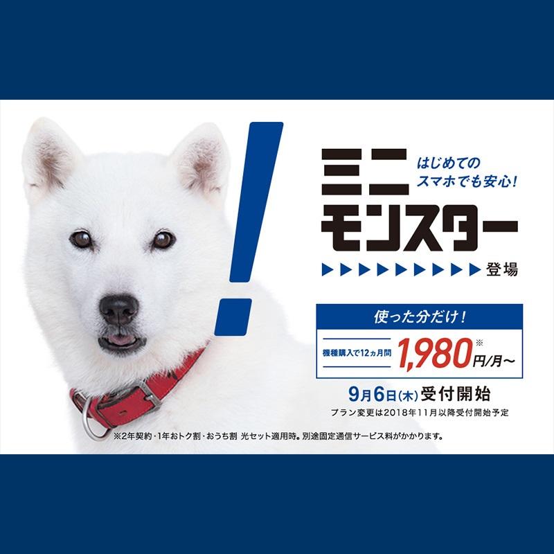 SoftBankのミニモンスターの詳細と注意点