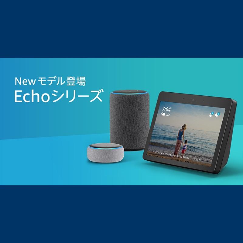 AmazonがスマートスピーカーEchoシリーズ等Alexa対応12製品発表