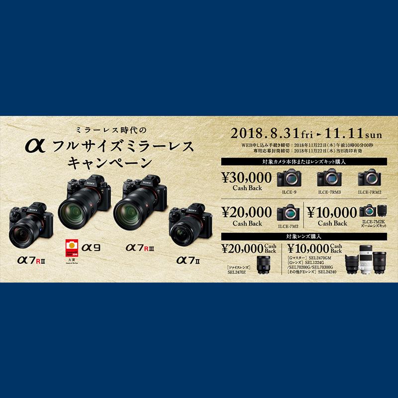 ソニーミラーレスカメラキャッシュバックα9,α7RⅢ,α7RⅡ,α7Ⅱ対象キャンペーン