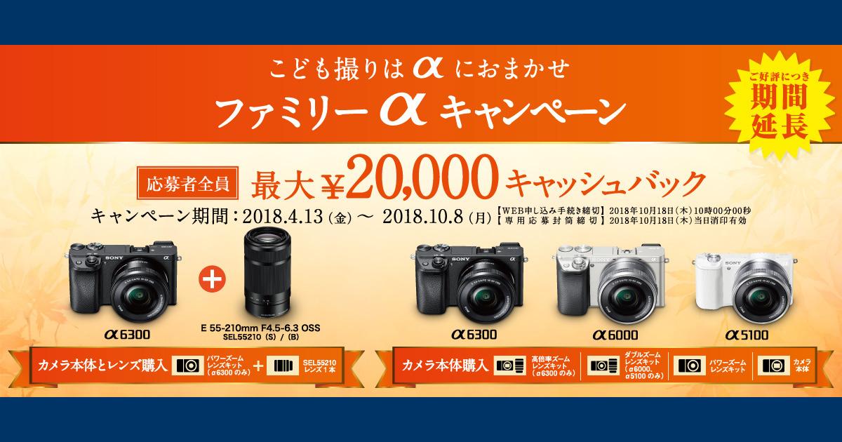ソニーα6300,α6000,α5100対象キャッシュバックキャンペーン