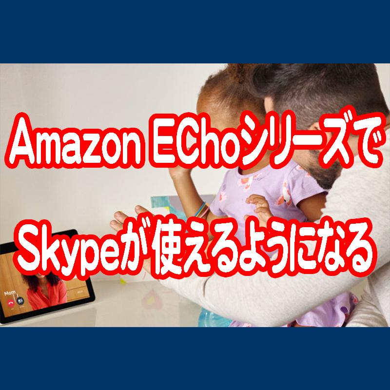 マイクロソフトのスカイプがEcho ShowやEcho Spotで使える様になる