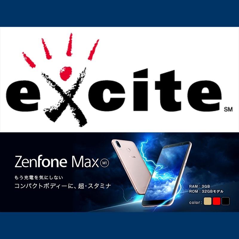 エキサイトモバイルが2万円台でZenFone Max(M1)発売開始
