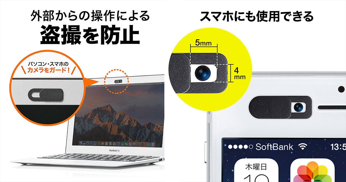 不正アクセス盗撮を防ぐ サンワサプライ『スライド式セキュリティカメラシール』