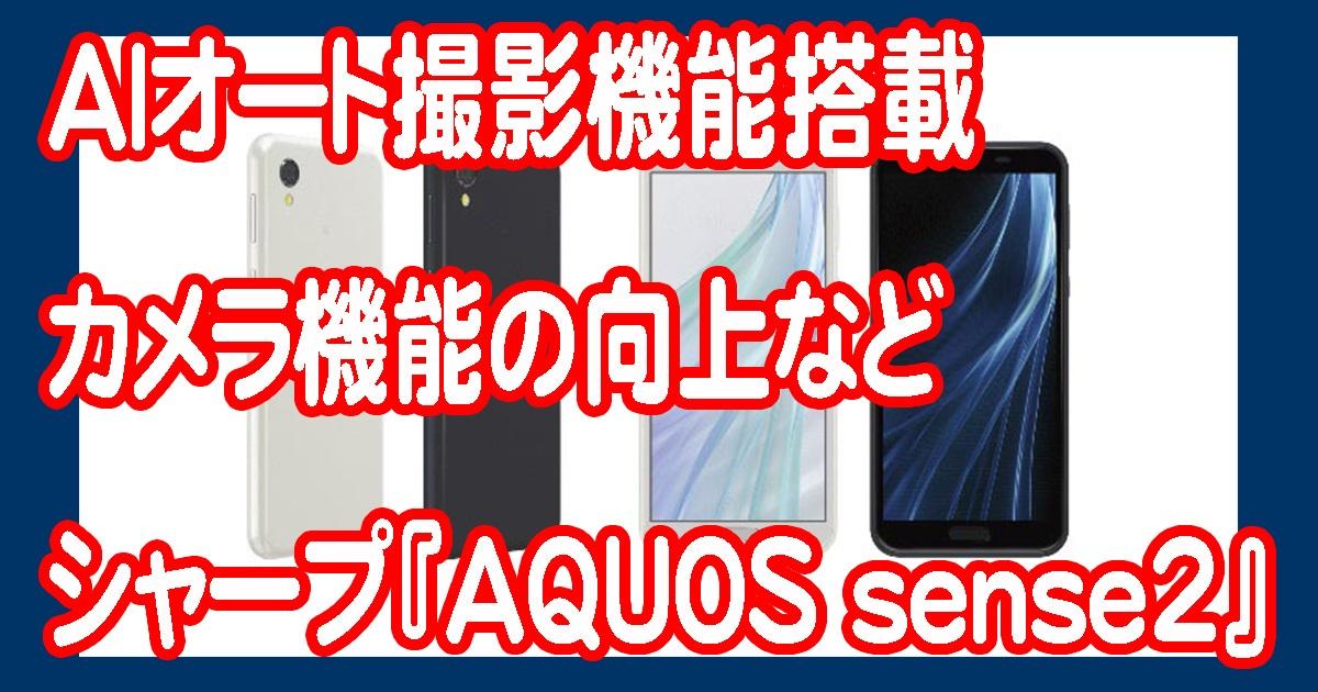 シャープが『AQUOS sense2』発表 | AQUOS sense初AIオート撮影搭載