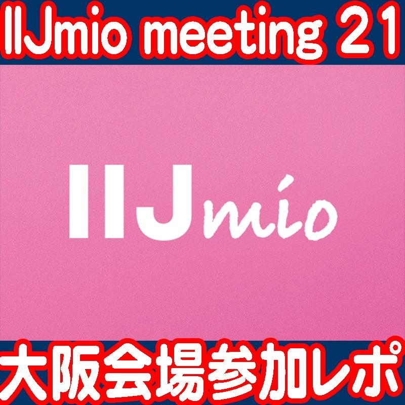 IIJmio meeting21大阪参加レポート