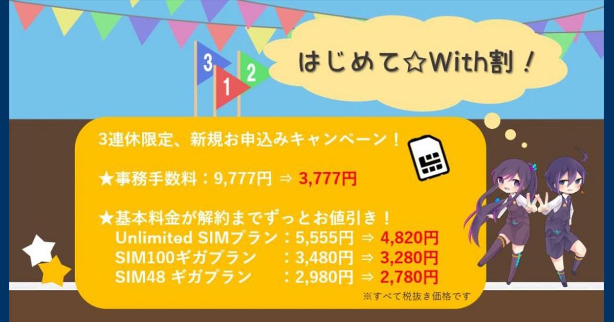 ウィズワイファイが3連休限定で最大6735円お得な『はじめて☆With割』