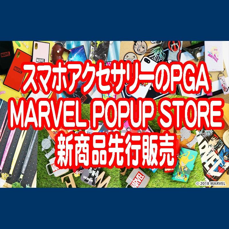 スマホアクセサリーのPGAがMARVEL POPUP STOREにて新商品を先行販売