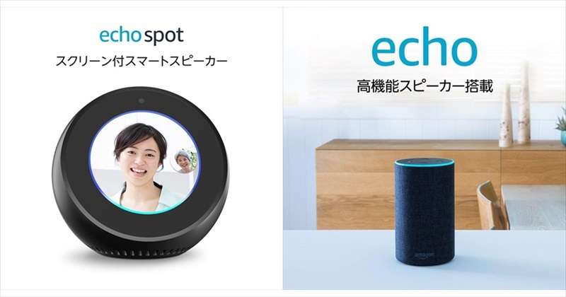 Amazon初売りセールでEchoとEcho Spotがセール対象製品