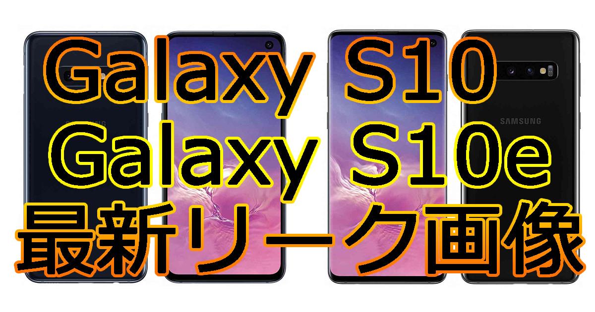 Galaxy 10とGalaxy S10eの高解像度リーク画像と5Gモデルについて
