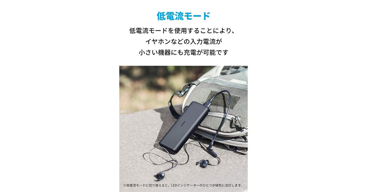 Anker PowerCore 20000 Reduxはワイヤレスイヤホンやスマートウォッチなどの充電には低電流モードを搭載