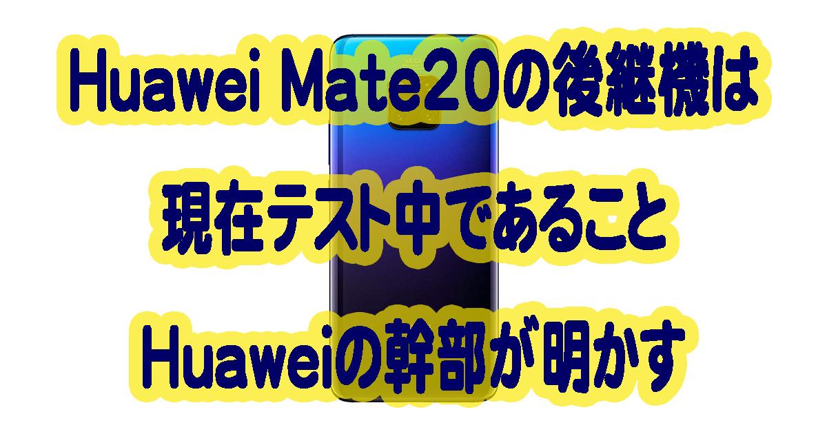 Huaweiの幹部がHuawei Mate 30をテスト中であると明かす