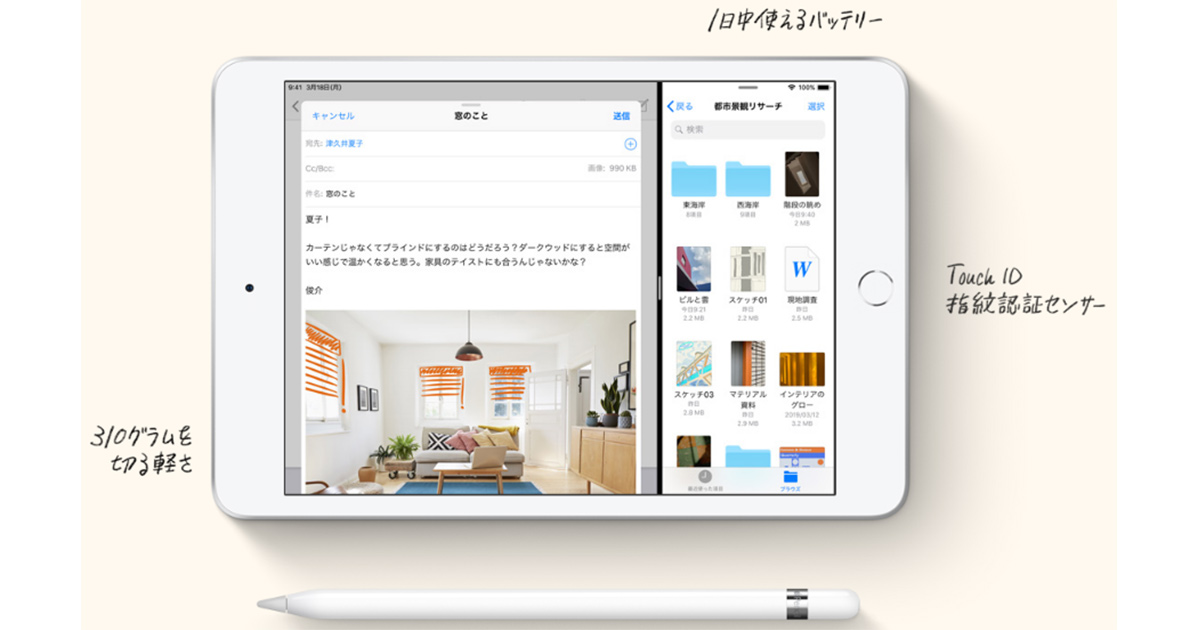 AppleのiPad mini(2019)