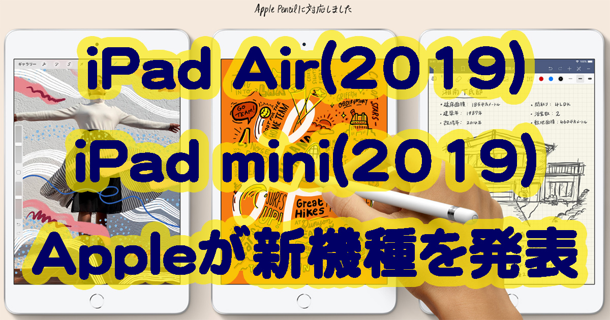 Appleが新型iPad AirとiPad miniを発表