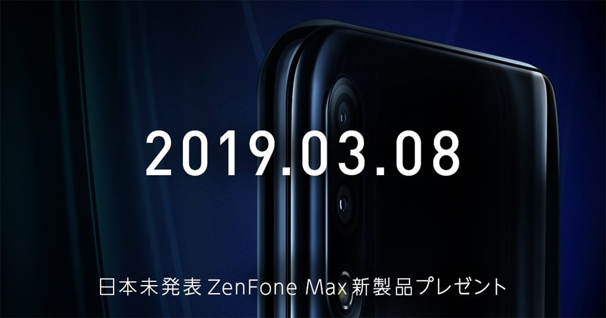 ASUSがZenFone Max新製品ティザープレゼントキャンペーンを開催中