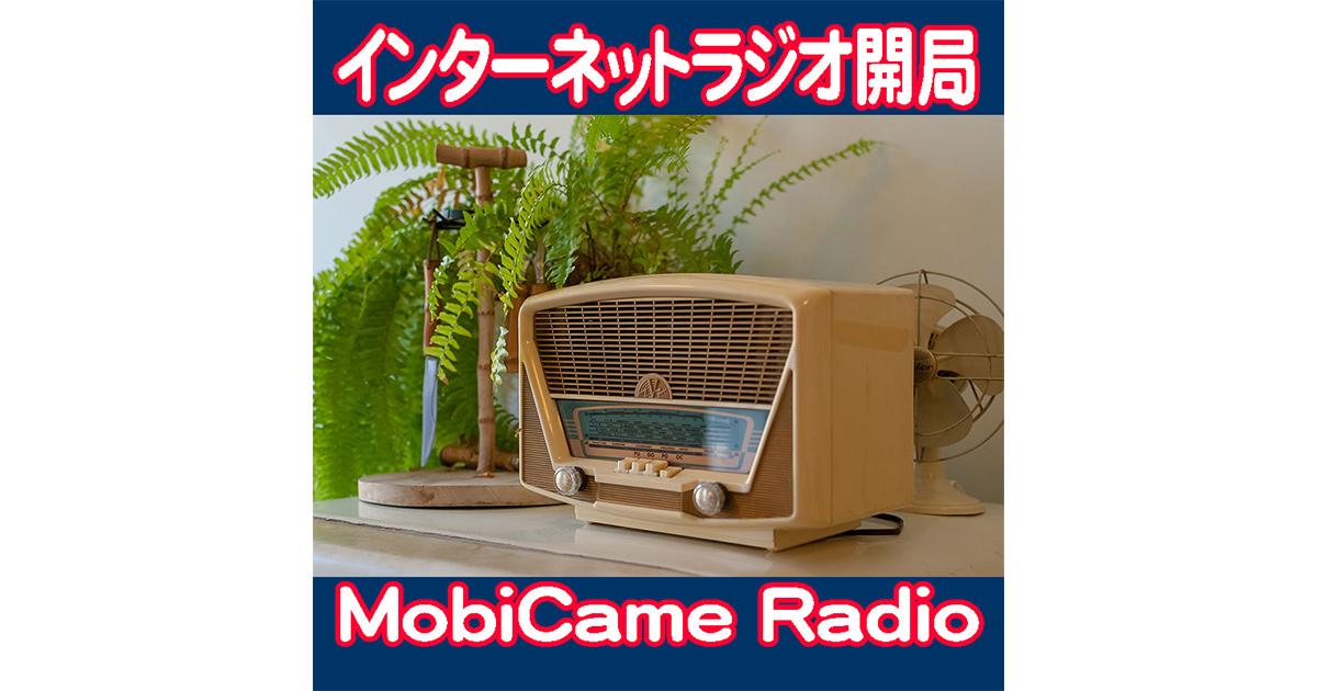 ポッドキャストサービスAnchorでMobiCameRadioを開始