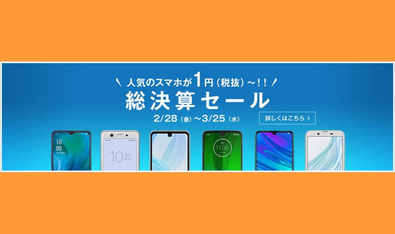 OCNモバイルONE キャンペーン 202002 アイキャッチ