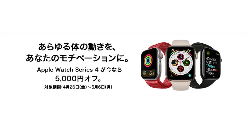 Apple Watch series4が期間限定で5000円引き