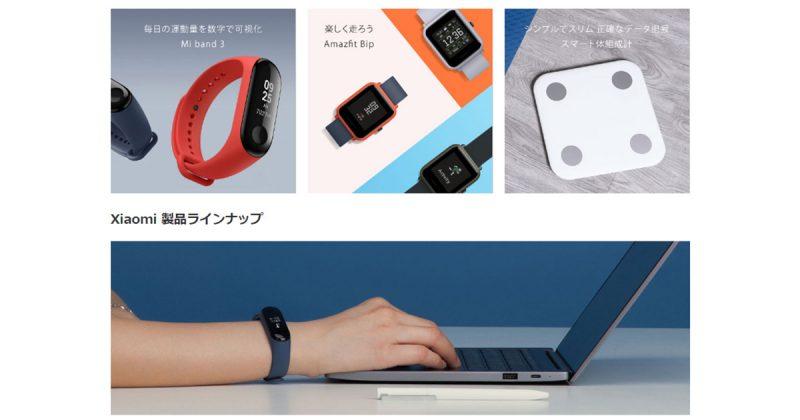 XiaomiのMi band3やAmazfitなどがビックカメラで販売開始