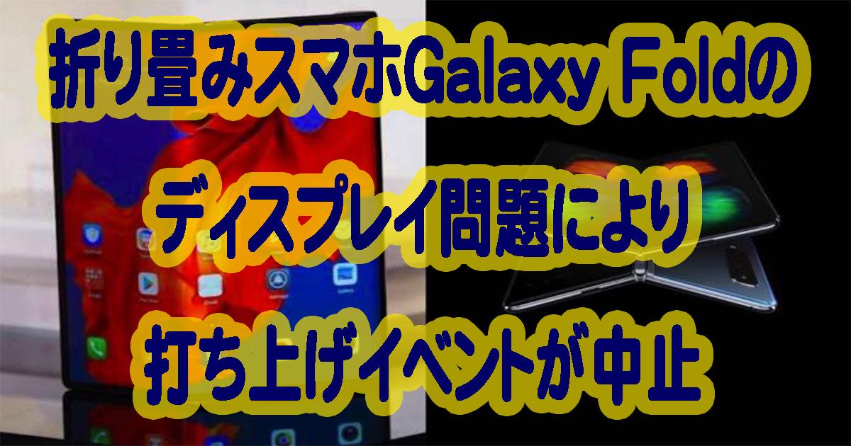 折り畳みスマホGalaxy Foldのディスプレイ問題により打ち上げイベントが中止