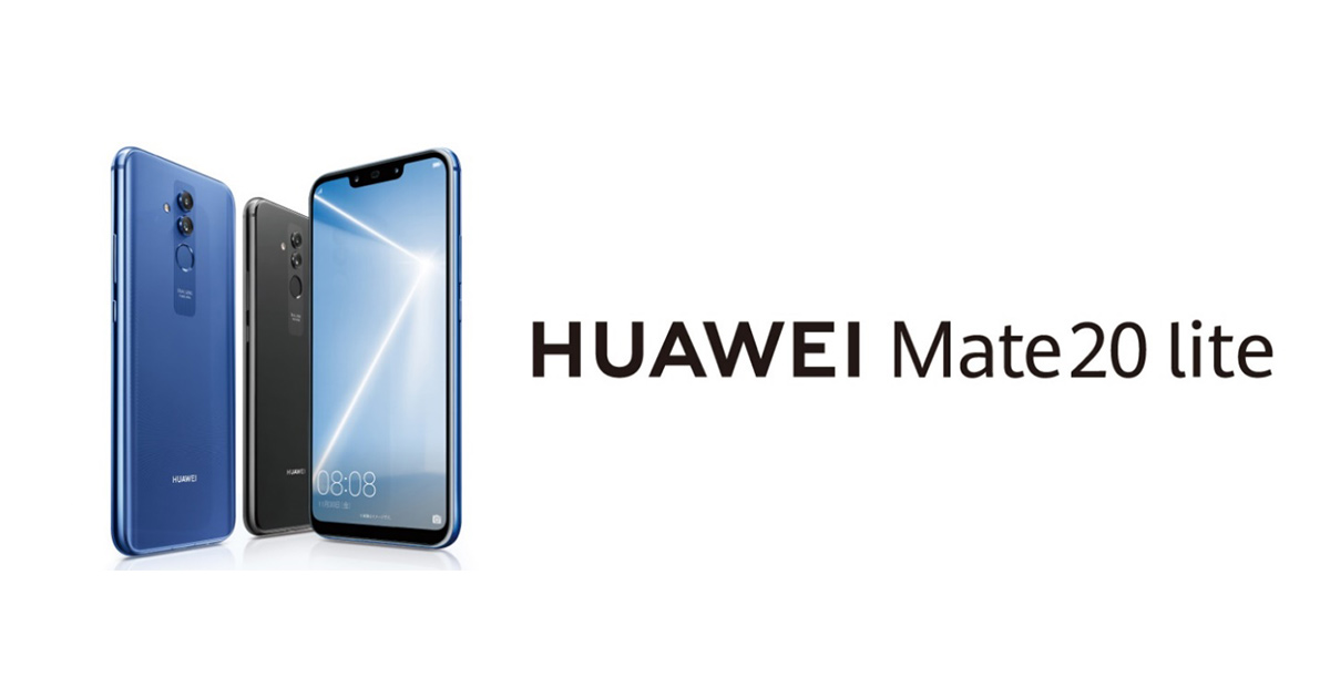 HUAWEI Mate 20 liteがAndroid9.0 Pieへアップデート開始