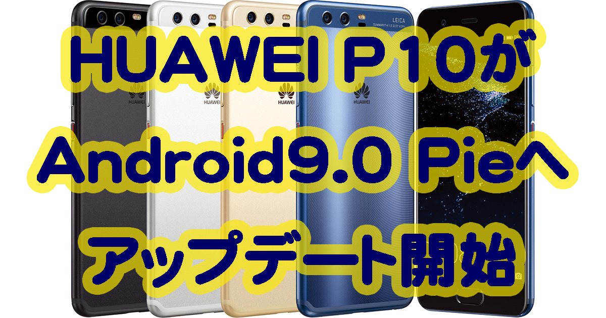 HUAWEI P10がAndroid9.0 Pieへアップデート開始