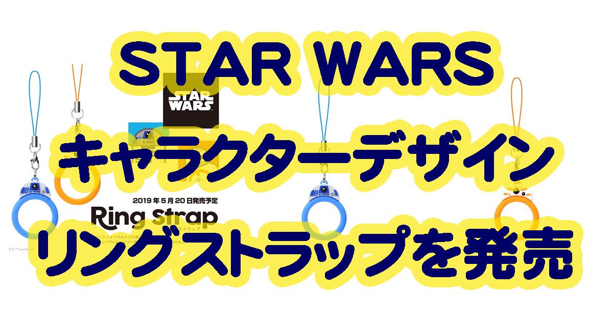 STAR WARSキャラクターデザインリングストラップを発売