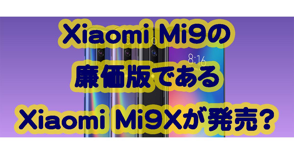 XiaomiがMi9の廉価版であるXiaomi Mi9Xを4月に発売