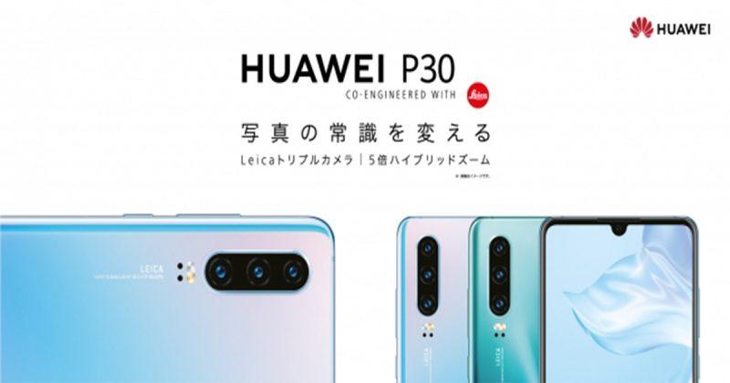 Huawei-japan-P30