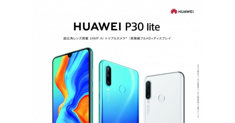 Huawei-japan-P30-lite