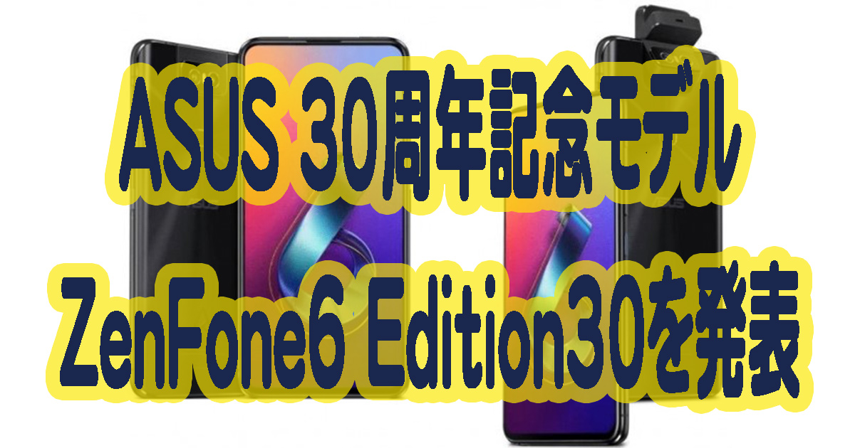 ASUSが設立30周年記念モデルZenFone6 Edition30を発表