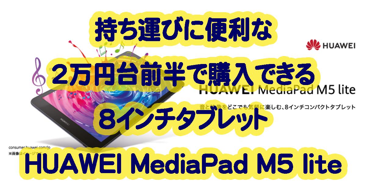 ファーウェイジャパンが2万円前半で購入できるHUAWEI MediaPad M5 liteの8インチモデルを発表