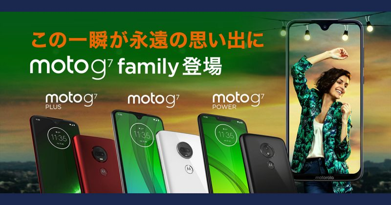 モトローラモビリティジャパンがmoto G7とG7plus,G7Powerを発売